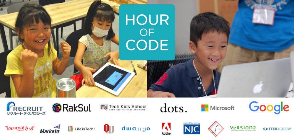 世界的なプログラミング教育推進運動Hour of Code、12 月に開催