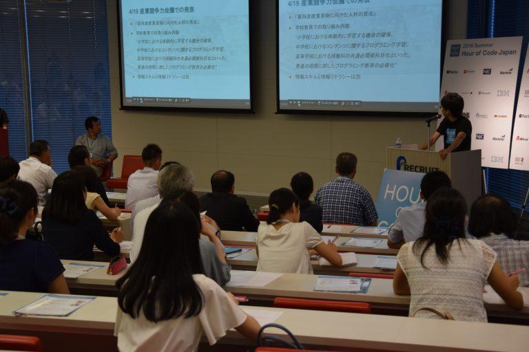 プログラミング教育必修化の本質を考えるシンポジウム~開催レポート