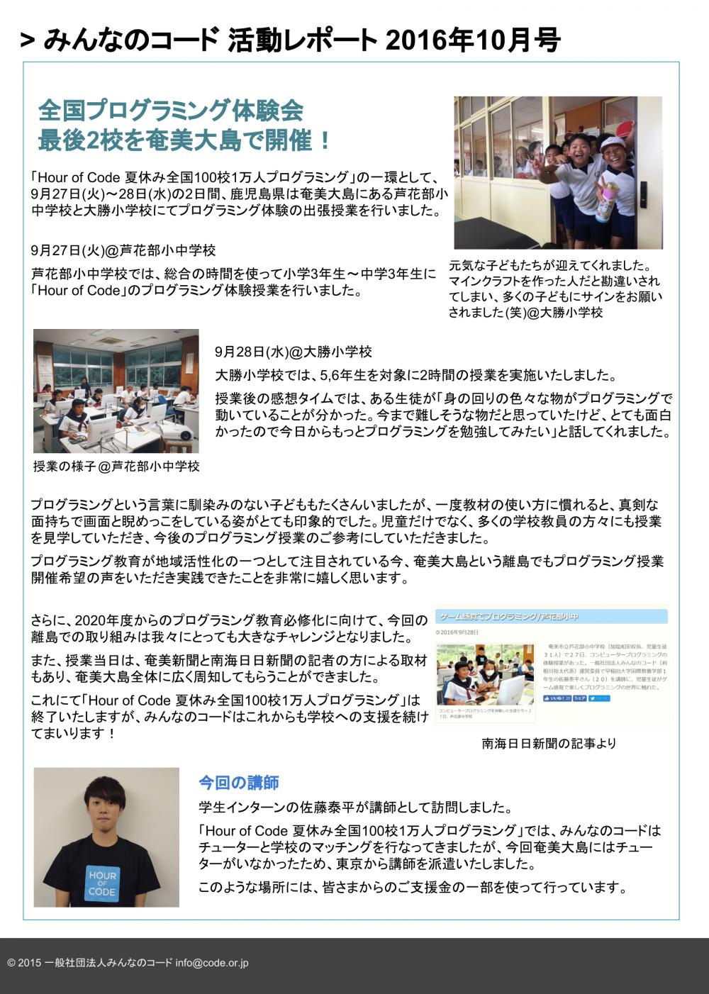 > 活動レポート 2016年10月号