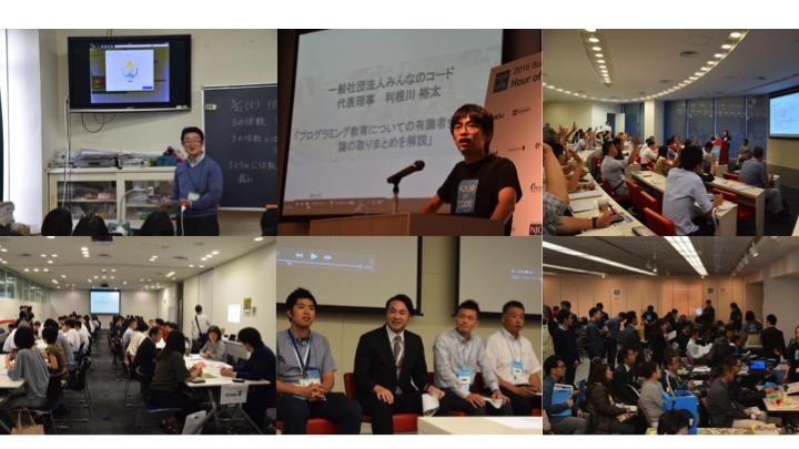 日本初!小学校の先生対象、プログラミング教育の会議を全国10都市で開催