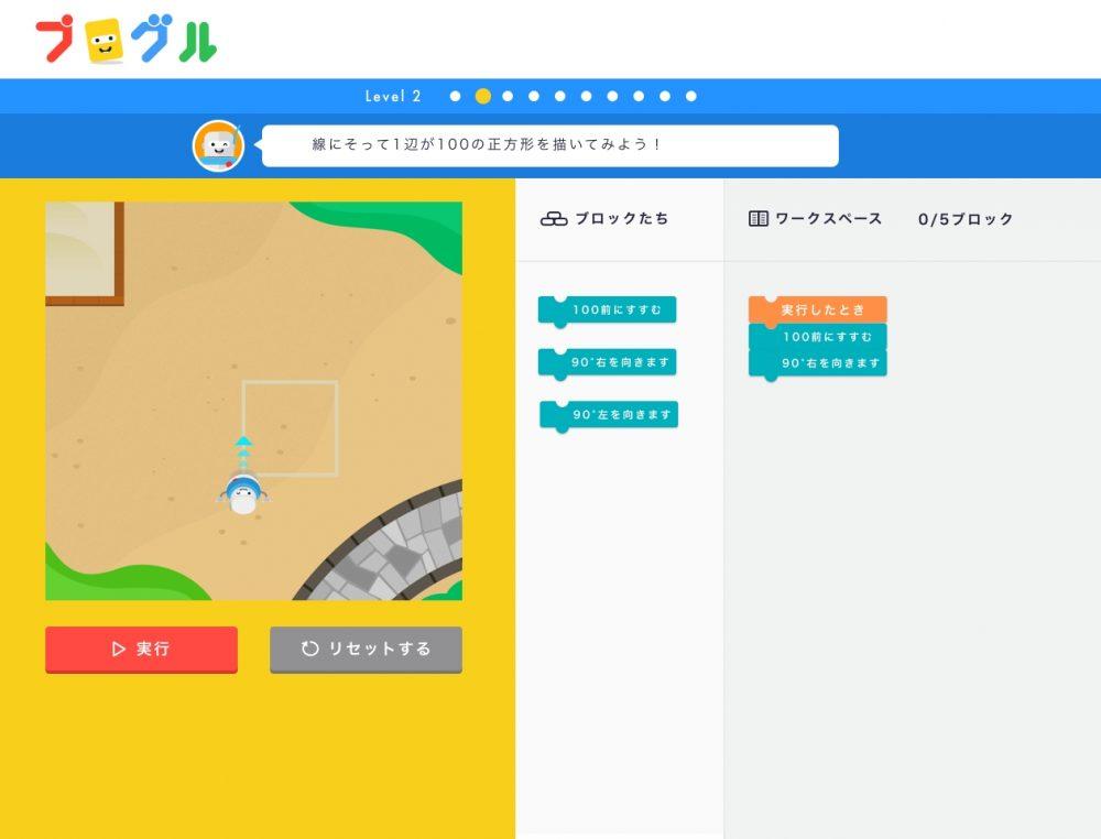 みんなのコード、文科省「次期学習指導要領」に対応した国内初のプログラミング教材「プログル - 多角形コース - 」を提供開始