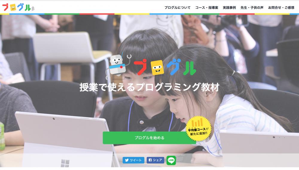 プログル利用者8万人突破! 〜これまでのあゆみ〜