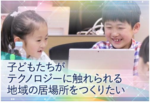 みんなのコードと加賀市、米国発の子ども向けテクノロジー施設「コンピュータクラブハウス」を設立 〜子どもの好きを伸ばせる日本初の施設を、ふるさと納税で設置〜