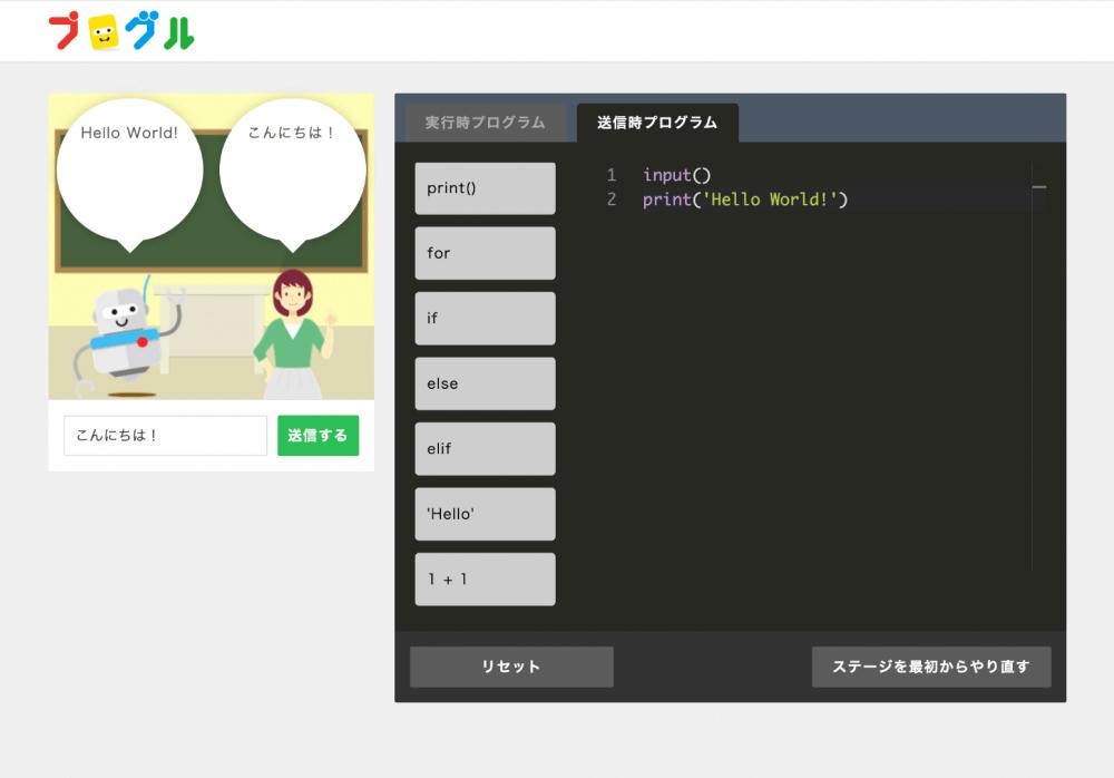 みんなのコード、高校向けプログラミング教材「プログル情報」を提供開始