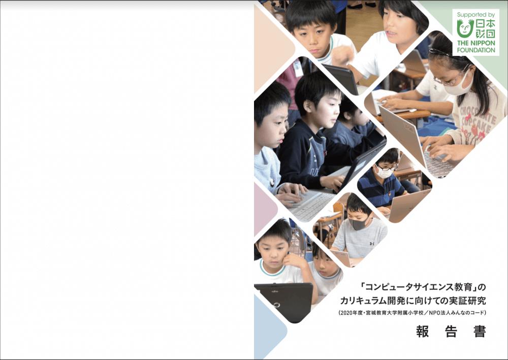 みんなのコードと宮城教育大附属小のコンピュータサイエンス教育の実証研究報告書を発表