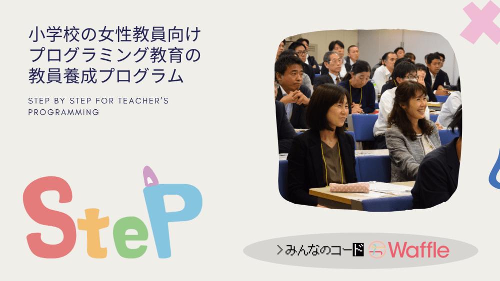 国内初、小学校の女性教員向けにプログラミング教育の養成プログラムを開始