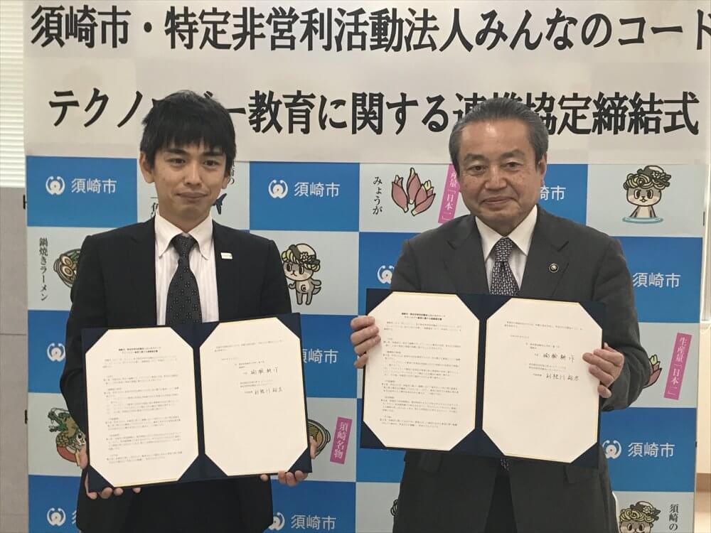 みんなのコード、高知県須崎市とテクノロジー教育に関する連携協定を締結