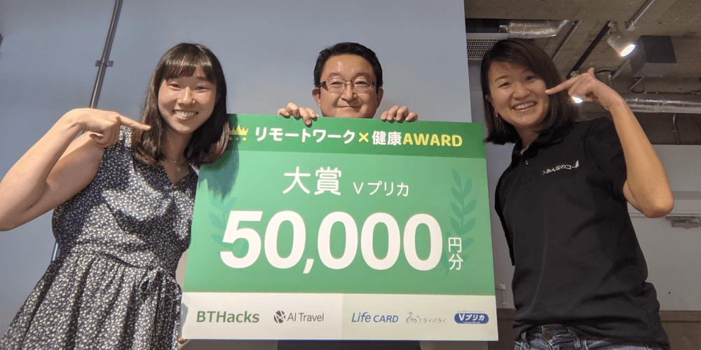 みんなのコード、「リモートワーク × 健康 AWARD」大賞を受賞